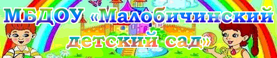 МБДОУ «Малобичинский детский сад»